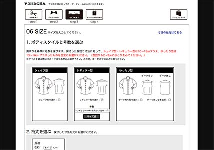 Product Configuration Step 2
